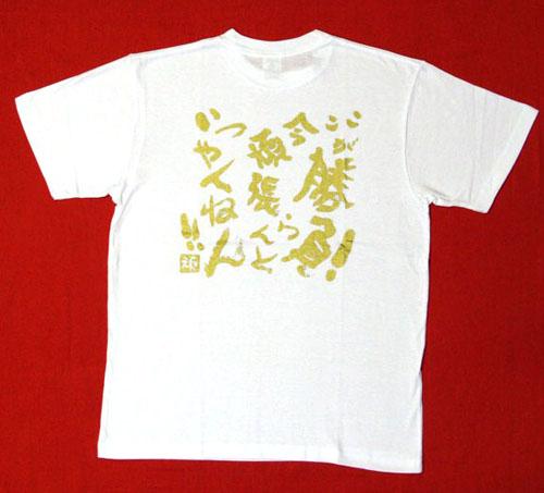 Tシャツ 日本のお土産 海外へのおみやげ ギフト日本の方にも好評です 日本のお土産海外向けお土産 和風 国産品 オリジナル 日本tシャツ漢字 つぶやきTシャツ勝負