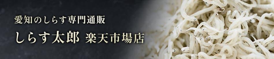 愛知のしらす専門通販 しらす太郎:愛知県産のしらす、佃煮、干物を製造直販