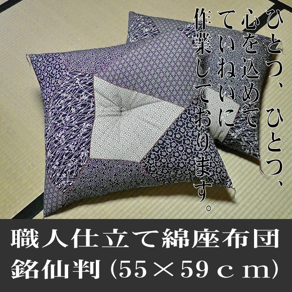 銘仙判綿座布団(55×59cm)10枚組【職人手作り】【自社製造】