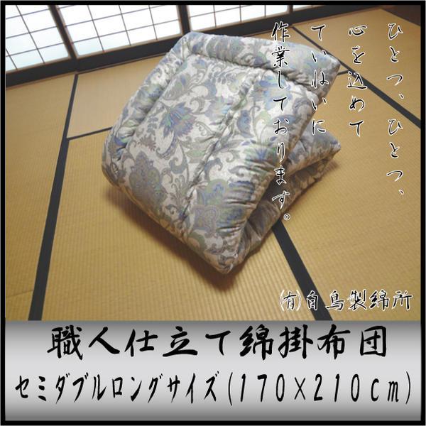 ふわふわ職人仕立綿掛け布団(西川・三馬高級サテン使用)セミダブルロングサイズ幅170×長さ210cm(200cmに変更可)☆送料込み☆