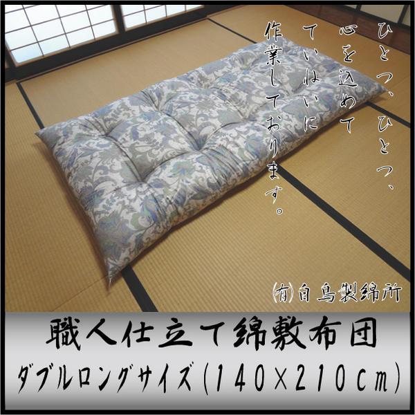 ふわふわ職人仕立綿敷きふとん(西川・三馬高級サテン使用)ダブルロングサイズ幅140×長さ210cm(215cmに変更可)☆送料込み☆