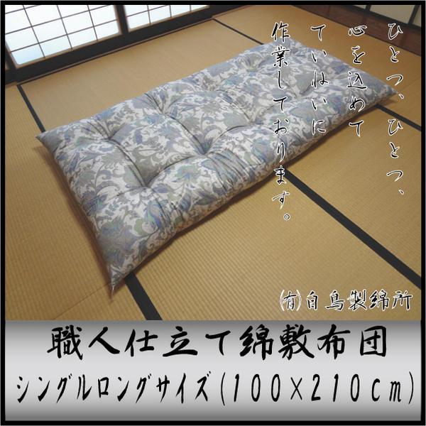 ふわふわ職人仕立綿敷きふとん(西川・三馬高級サテン使用)シングルロングサイズ幅100×長さ210cm(215cmに変更可)☆送料無料☆