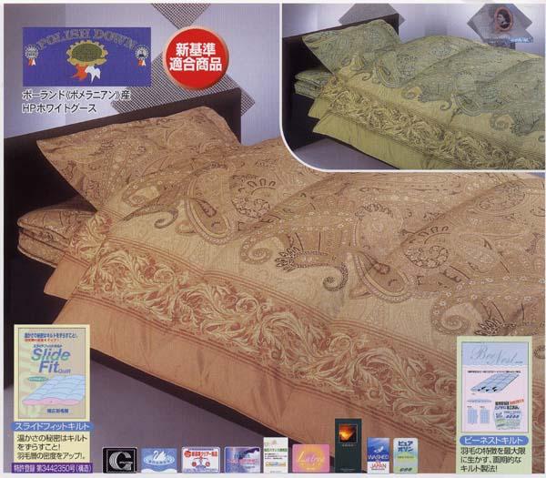 【送料無料】羽毛掛け布団ベルッチ1(ダブルサイズ)