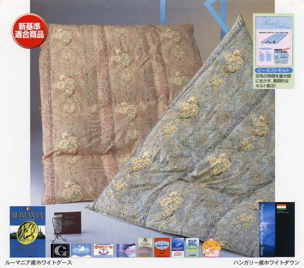 【送料無料】羽毛掛け布団ルーマニア産ホワイトグース(シングルサイズ)