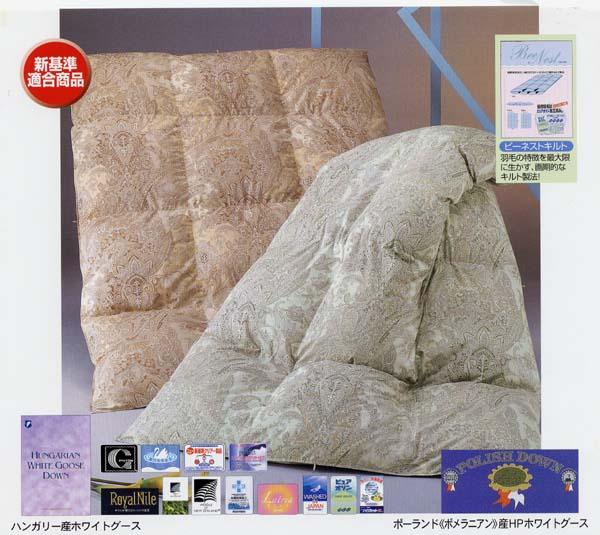 【送料無料】羽毛掛け布団ハンガリー産ホワイトグース(シングルサイズ)