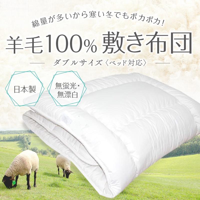 敷布団 ナチュラル羊毛100% ダブルサイズ ダブルベッド対応 寝具 ボリューム重量4.5kg お肌に優しい無蛍光・無漂白 敷き布団 ダブル(140x200)