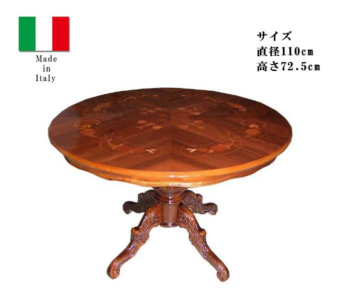 【開梱設置・送料無料】イタリア製 象嵌 ダイニングテーブル 直径110cm 艶有り ヨーロピアン