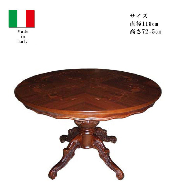 【開梱設置・送料無料】イタリア製 象嵌 ダイニングテーブル 直径110cm 艶無し ヨーロピアン