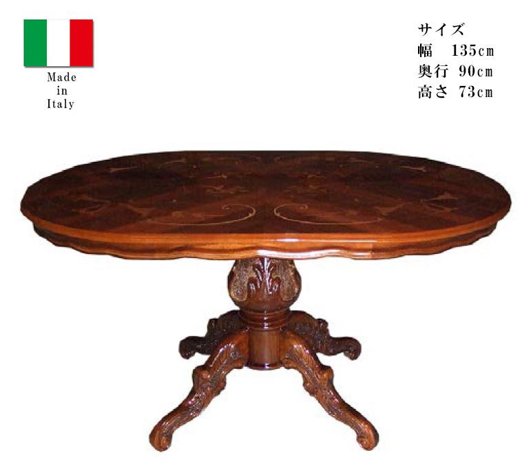 【開梱設置・送料無料】イタリア製 象嵌 オーバル ダイニングテーブル 幅135cm 艶有り ヨーロピアン