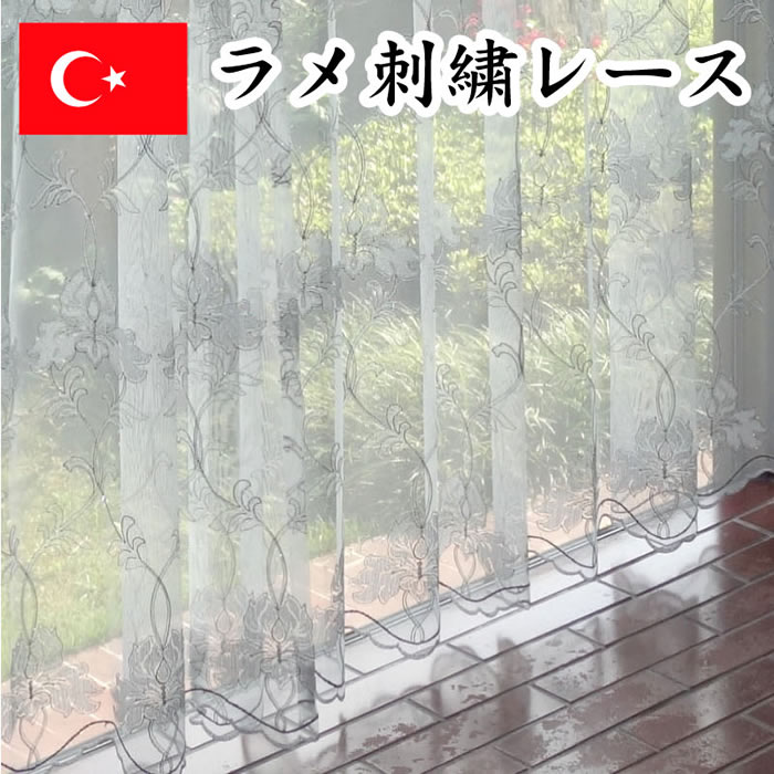 カーテン オーダーカーテン 送料無料 高級 トルコ製 ラメ入り 「イズミル」  巾 101~200cm×丈 211~250cm 1.5倍ヒダ新築 マンション かけ替え 掛替 1枚(片開き)/2枚セット(両開き)選択可能