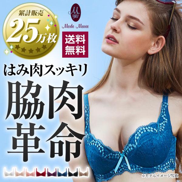Ad03 ☆ 모드 마리/Mode Marie 겨드랑이 살 혁명 62408 컬렉션 3/4 컵 브라 속옷 브라 보정 편집 e 컵
