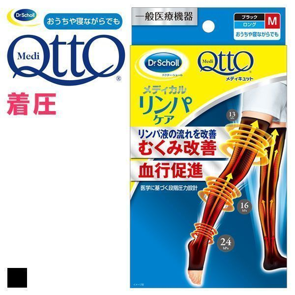 eb1f5769d9 Dr Scholl Medi Qtto Open Toe Lymph Care Compression Stockings (Made in  Japan, Thigh ...