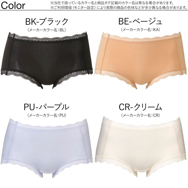 【Wacoal】 Susopita short simple type (half and brief) for LL