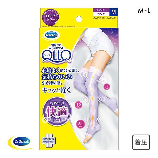 日本制Dr.Scholl 爽健Medi Qtto系列睡眠美腿瘦腿袜