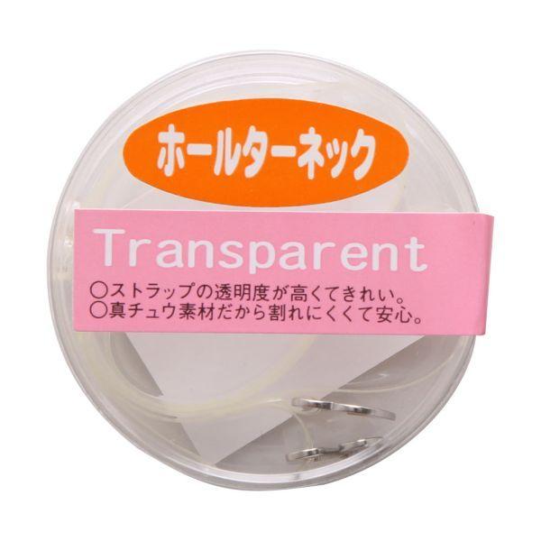 透明ストラップ クリアストラップ 肩紐 日本製 ホルターネック Transparent ホルターネック用 付け替え メール便 通販 ストラップ ☆新作入荷☆新品 透明 ブラ 5