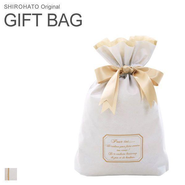 大切なあの方への贈り物に ギフトバッグ 一部予約 セール開催中最短即日発送 衣類 ルームウェア