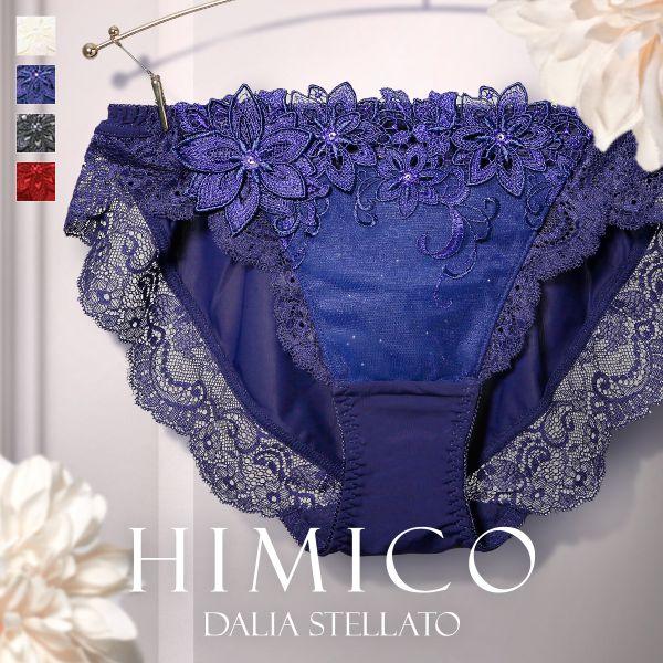 花を粧う 澄んだ空気に燦めく 006series クリアランスsale 期間限定 HIMICO Dalia Stellato ショーツ スタンダード 単品 メール便 レディース 4 バックレース ML 送料無料 最新アイテム