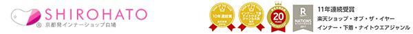 SHIROHATO(白鳩):楽天SOY インナー・下着・ナイトウェアジャンル 11年連続受賞