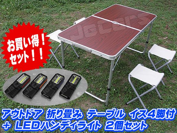 新品未使用品!アウトドア 折り畳み テーブル 高さ3段階調整可能折り畳み イス チェア 4脚付きLEDハンディライト2個付きお得なセット