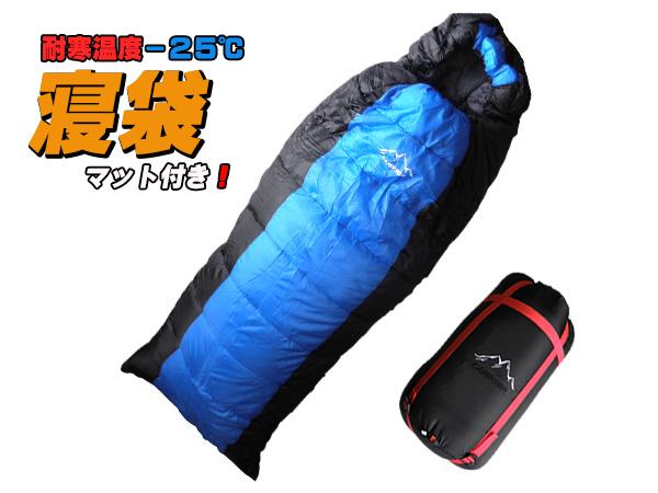 寝袋 洗える 封筒型 シュラフ(ブルー)一人用耐寒ー25度キャンプ・災害時に保温レジャーマット付き