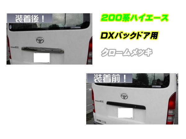 いつでも送料無料 TOYOTA トヨタ200系ハイエース レジアスエースDXメッキモール 新品未使用 バックドアメッキモール psi 実物 200系ハイエースDX用