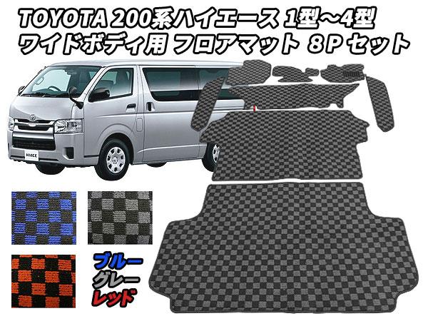 直営店 送料無料 TOYOTA トヨタ200系ハイエース レジアスエーススーパーGL用 新品未使用200系ハイエース フロアマット ワイドボディ手動ドア車用 売買 1~4型 8psフルセット3色カラー選択有