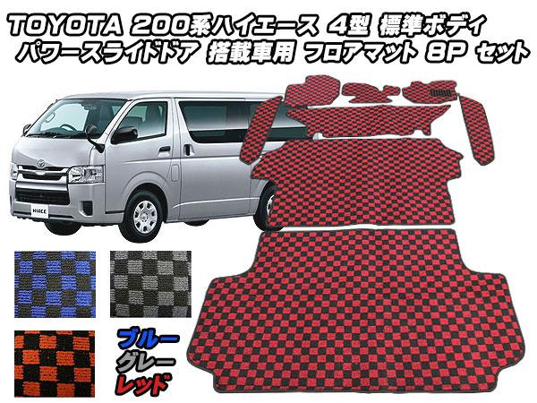 送料無料 TOYOTA トヨタ200系ハイエース 保障 レジアスエーススーパーGL用 新品未使用200系ハイエース 4型 標準ボディパワースライドドア搭載車用 フロアマット 8psフルセット3色カラー選択有 誕生日プレゼント