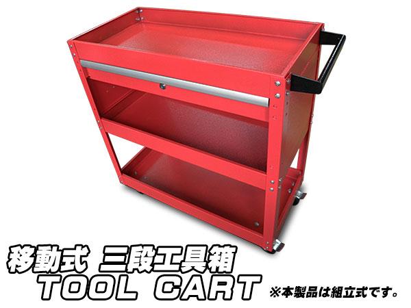 新品未使用!3段移動式工具箱!引き出し付!ツールカート♪組立式
