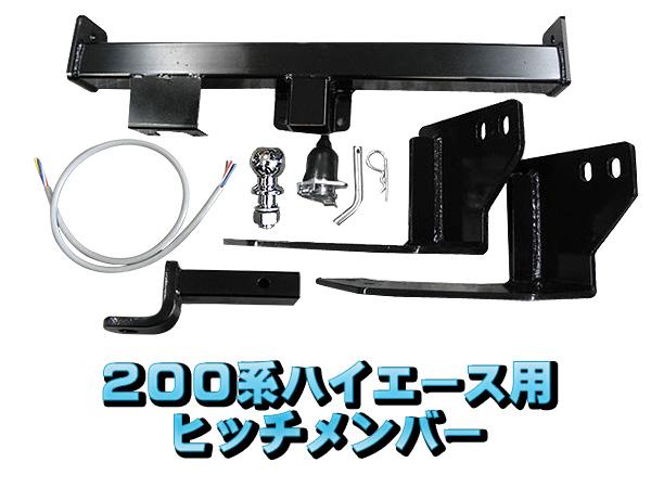 ハイエース200系 ヒッチメンバー標準ボディ用ヒッチメンバー1型~現行型まで