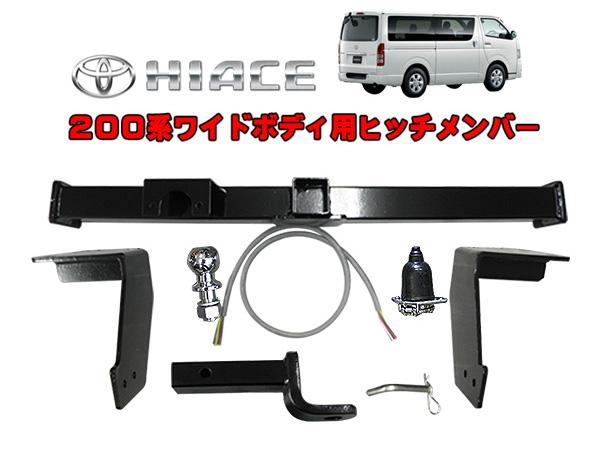 ハイエース200系 ヒッチメンバーワイドボディ用ヒッチメンバー1型~現行型まで