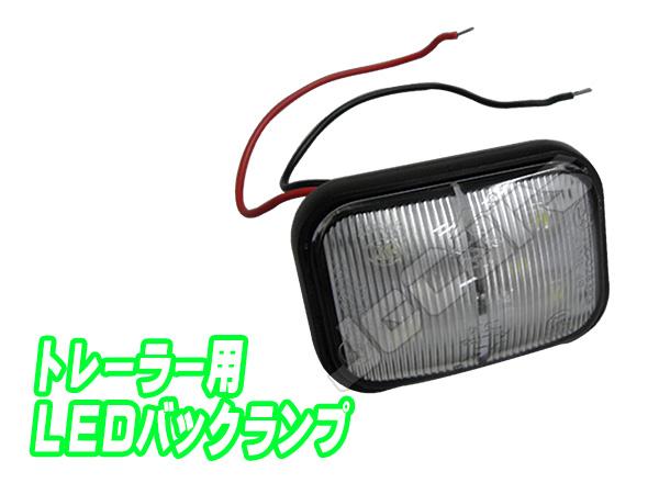 新作通販 12V 6LED LED トレーラー用 バックランプ 春の新作続々