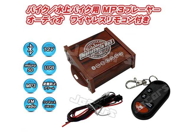 コンパクトタイプオーディオ!バイク水上バイクで音楽ライフを! バイク オートバイ 水上バイク 水上オートバイ用 オーディオ Bluetooth接続 USBメモリmicroSDカード対応 mp3プレーヤー 防水リモコン付属 psi