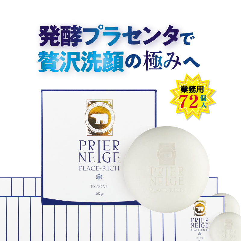 [業務用72個入]プリエネージュ プラセリッチEXソープ(60g)×72個セット/プラセンタ配合で贅沢洗顔の極みへ。フラーレン、プラチナエキス、角質を柔軟にするAHA(フルーツ酸)などの美容成分に、モチモチの泡弾力をドッキング。【送料無料】