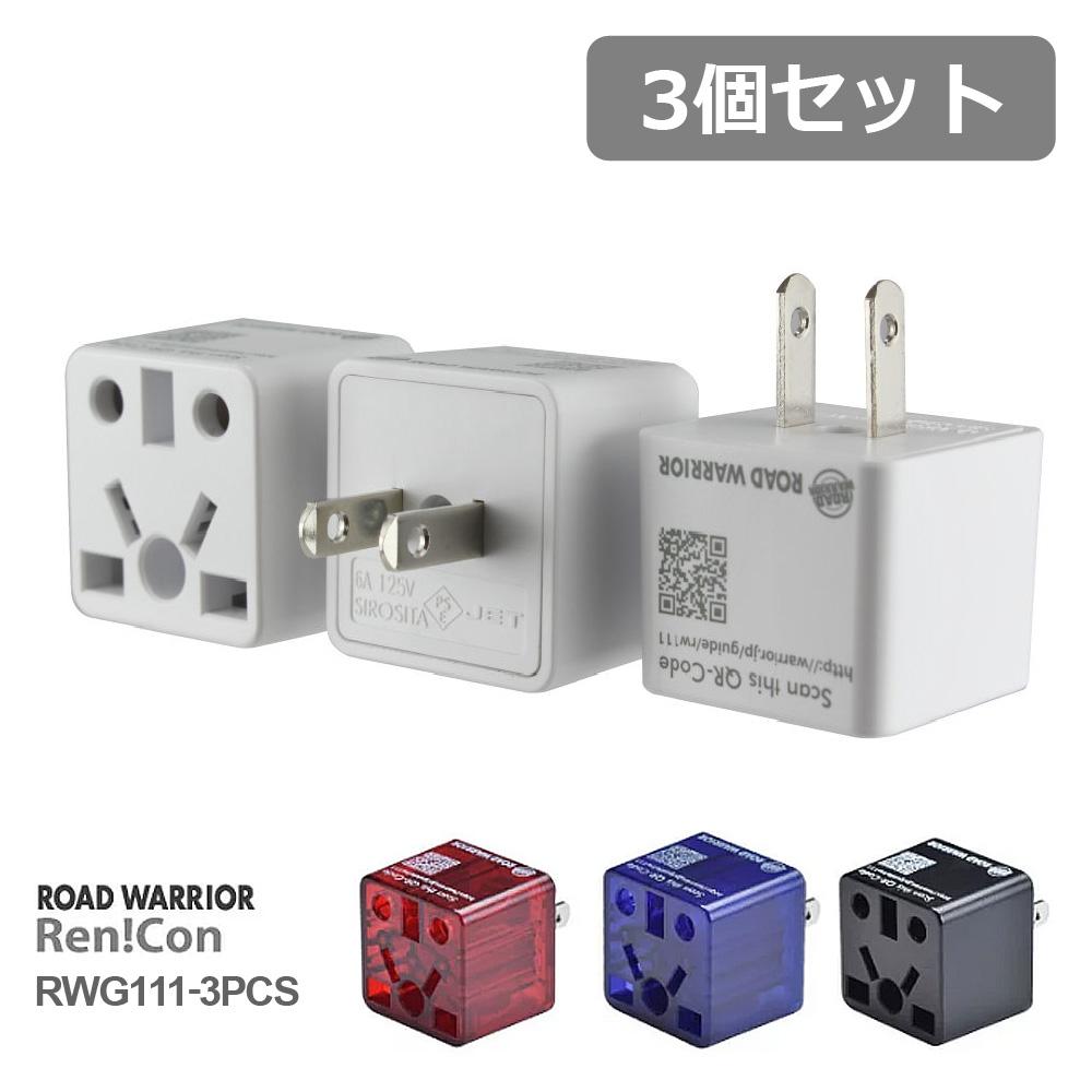 ホテル 民泊 海外電気製品 ホームステイ 日本のAプラグに変換 PSE取得 特許申請中 日本専用マルチ電源変換アダプタ Ren!Con レンコン お得な3個セット RWG111-3PCS | 日本 国内用 出張 海外電化製品 を 日本で使う BF C SE O O2 B3 A 変換 プラグ コンセント ROAD WARRIOR ロードウォーリア プレゼント ホテル 民泊 ホームステイ 新生活