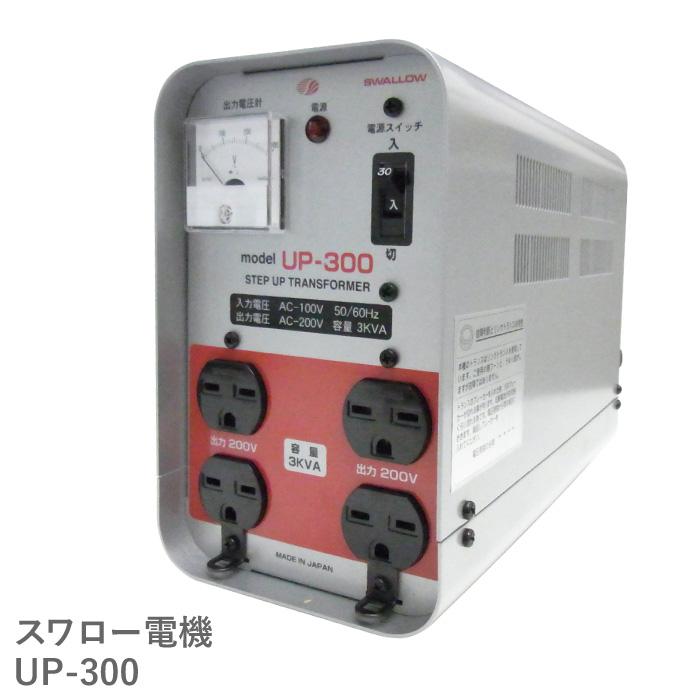 日本国内用 3KVA ( 3000W ) 変圧器 UP-300 | 正規代理店 業務用 現場工事用 入力 100V 出力 300V 日本 昇圧 単相 単巻 アップトランス スワロー電機 日本製