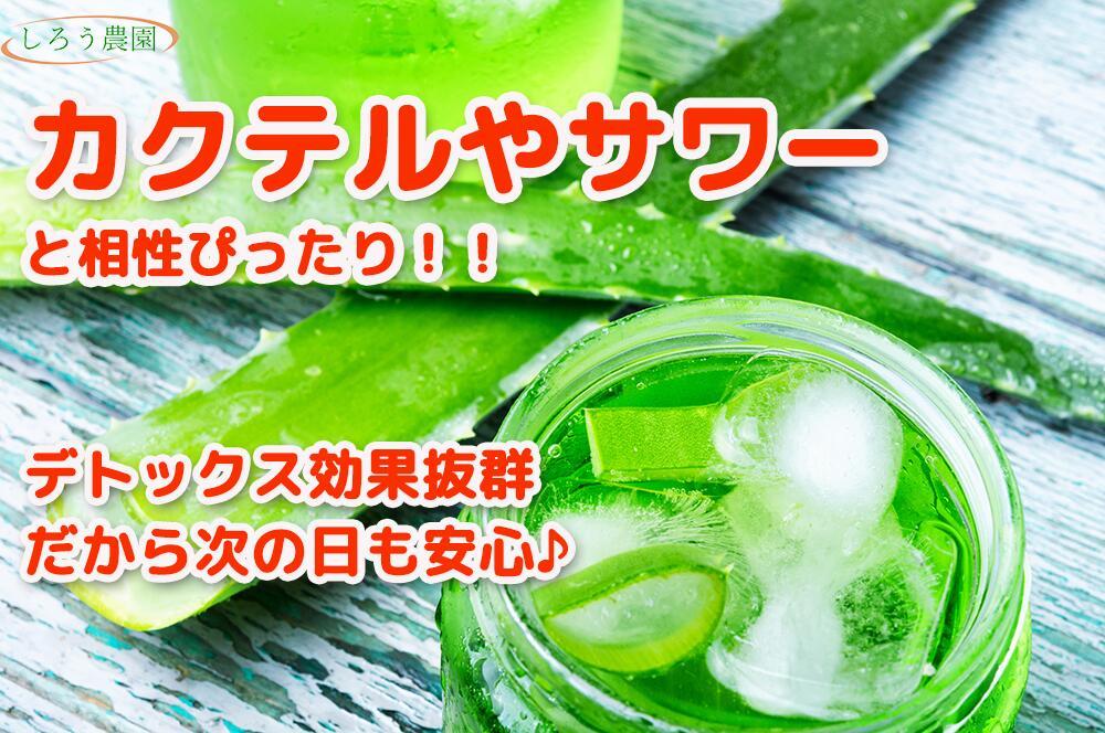 沖縄 宮古島の無農薬 アロエベラ アロエジュース3本と生葉 3kgのセット