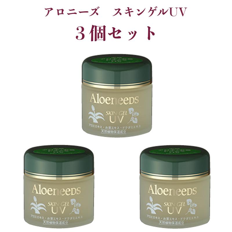3個セット Aloeneeds アロニーズ スキンゲルUV(無油性保湿ジェル) 90g