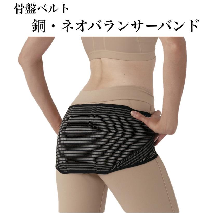 骨盤ベルト 銅・ネオバランサーバンド 腰部・股関節サポート 男女兼用 M・L・LL ナカイ健康姿勢研究所