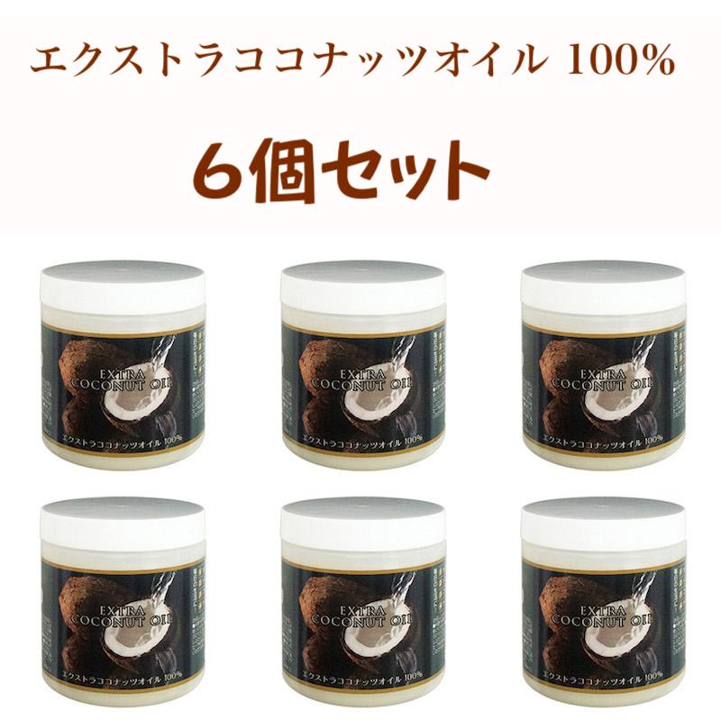 6個セット エクストラココナッツオイル 100% 高陽社 食用 480g