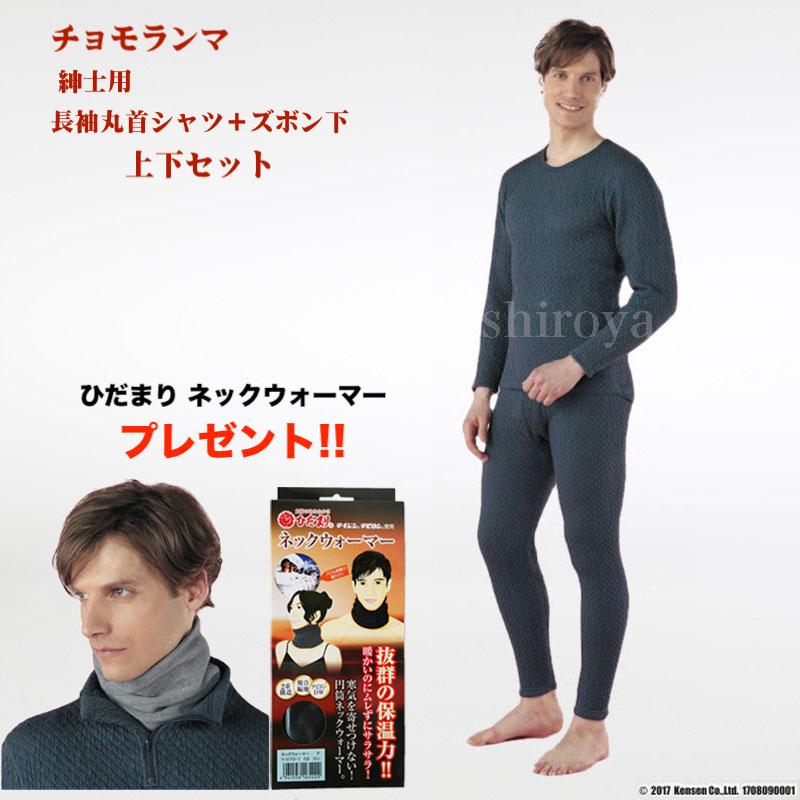ひだまり 健康肌着 チョモランマ 紳士用 長袖丸首シャツ + ズボン下 上下セット M/L/LL 【ひだまりネックウォーマー プレゼント】