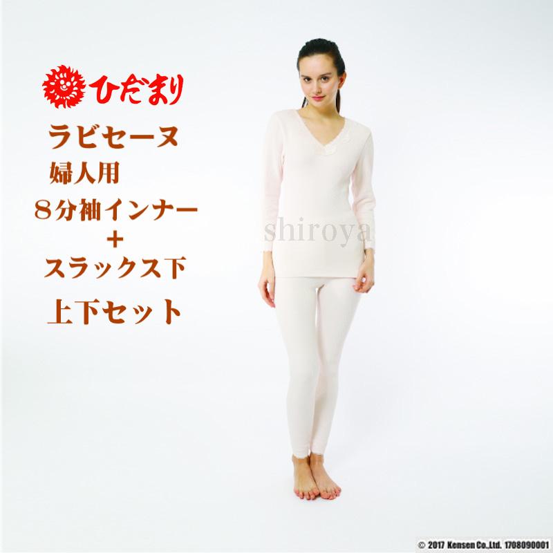 ひだまりラビセーヌ 3重袖 婦人 8分袖インナー+スラックス下 上下セット ピーチ S/M/L/LL 日本製
