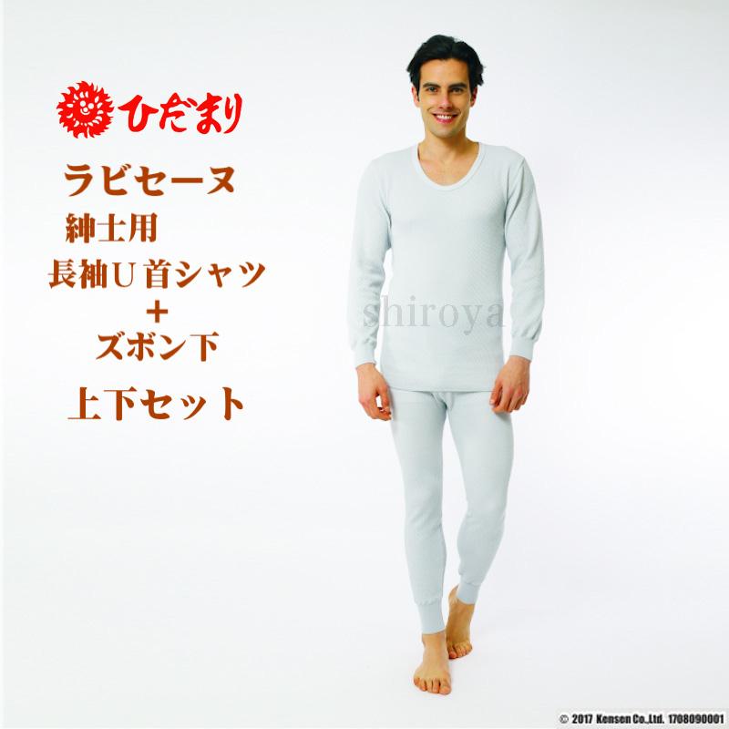 ひだまりラビセーヌ 3重袖 紳士 長袖U首シャツ+ズボン下 上下セット グレー S/M/L/LL 日本製