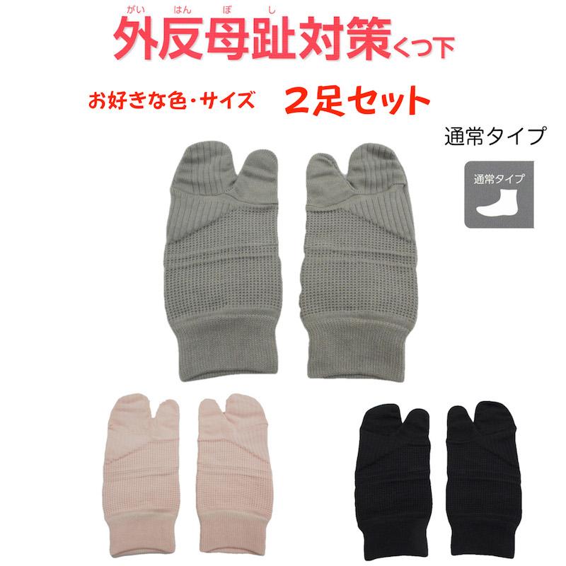外反母趾対策くつ下 通常タイプ 2足セット 母趾角の補助 ピンク/グレー/クロ 日本製 ネコポス便送料無料