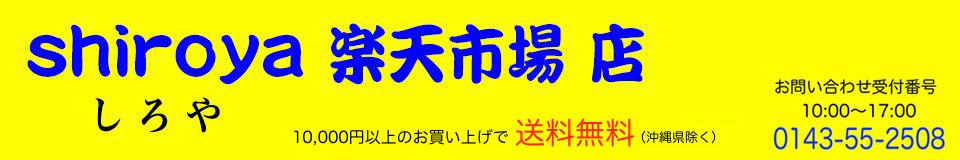 shiroya 楽天市場店:迅速・丁寧を心がけています。