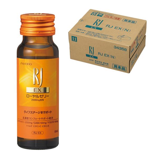 【送料無料】 RJ EX(N) 30本 ローヤルゼリー 資生堂 健康食品Yep_100