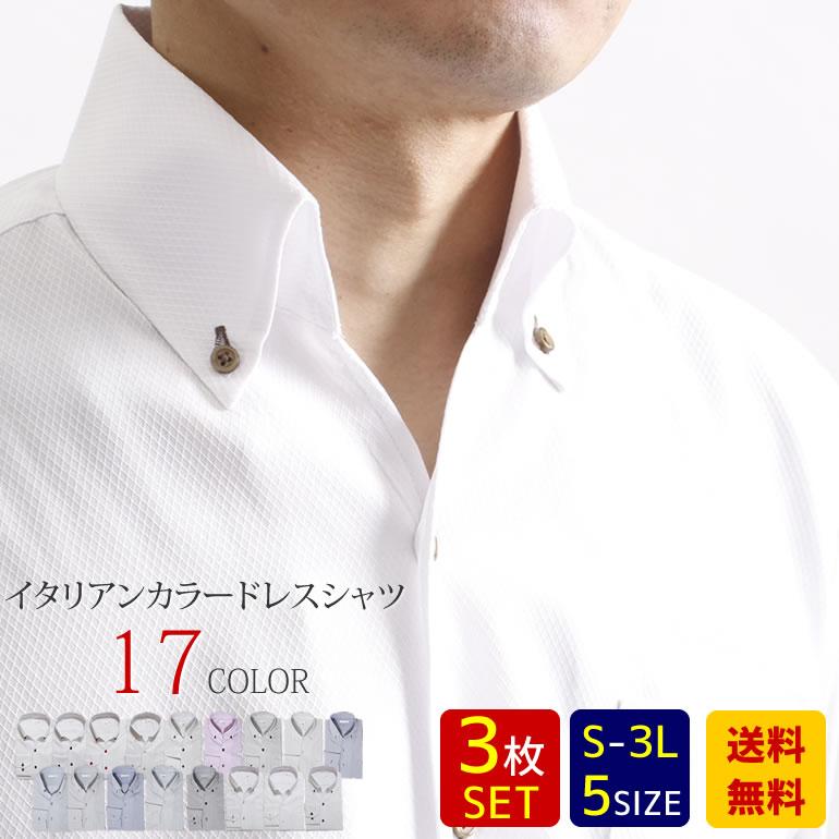 イタリアンカラー ワイシャツ ビジネス メンズ シャツ ボタンダウン 襟 yシャツ クールビズ ドレスシャツ 長袖シャツ スキッパー ワンピースカラー ノーアイロン カジュアル 送料無料 長袖ワイシャツ 春 夏 秋 冬 S M L LL XL 2L 3L XXL 2XL セカンドステージ プレゼント