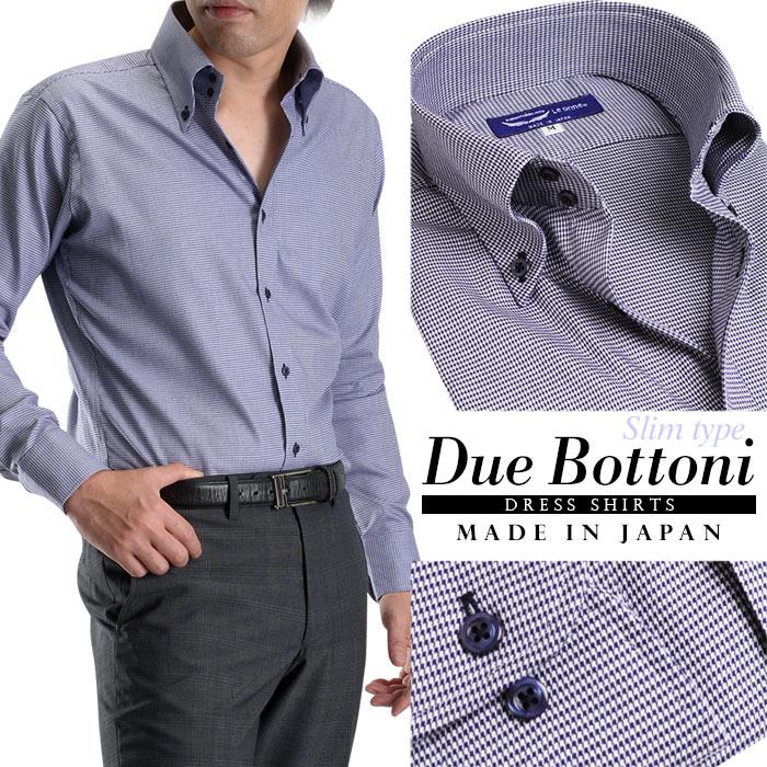 【日本製・綿100%】ドゥエボットーニ ボタンダウンメンズドレスシャツ/ネイビー千鳥【Le orme】(ワイシャツ 長袖 ビジネス Yシャツ)