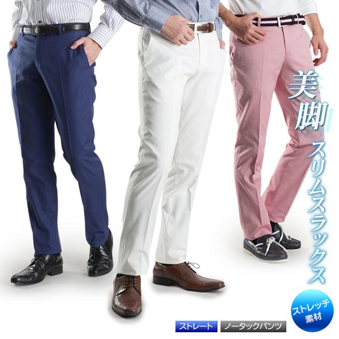コットンスラックス ノータック ストレート(メンズ ビジネス パンツ 紳士) pants【送料無料】