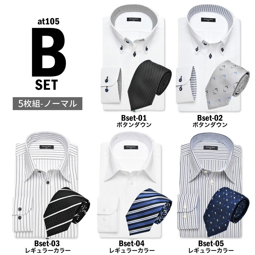 【ネクタイ付き】ワイシャツ ネクタイ 10点セット イージーケア 形態安定 長袖 ビジネスシャツ ドレスシャツ スリム Yシャツ カッターシャツ/at105-b-5fix