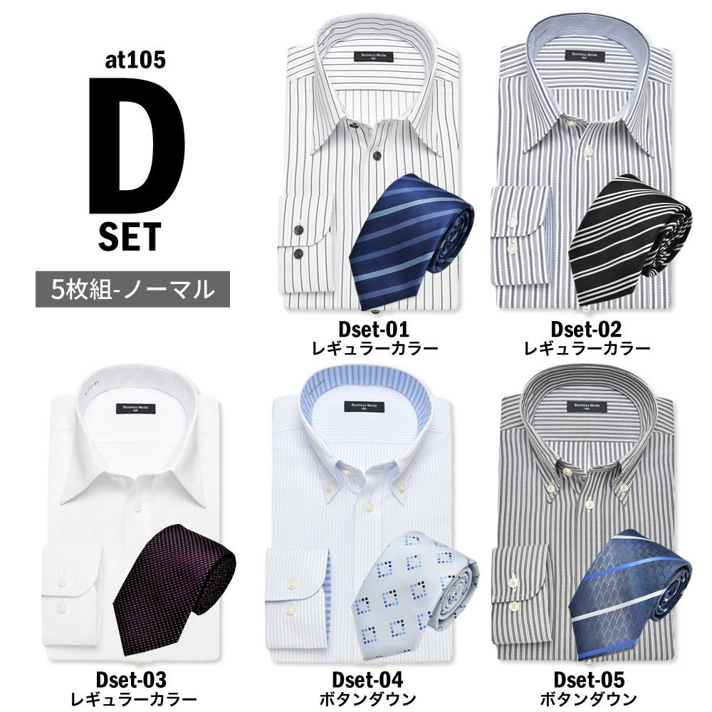【ネクタイ付き】ワイシャツ ネクタイ 10点セット イージーケア 形態安定 長袖 ビジネスシャツ ドレスシャツ スリム Yシャツ カッターシャツ/at105-d-5fix